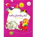 حدیث و شعر و قصه جلد 3 کتاب ها مثل باغند تالیف سید محمد مهاجرانی نشر جمال