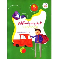 حدیث و شعر و قصه جلد 4 خیلی سپاسگذارم تالیف سید محمد مهاجرانی نشر جمال