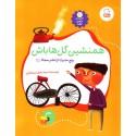 حدیث و شعر و قصه جلد 6 همنشین گل ها باش تالیف سید محمد مهاجرانی نشر جمال