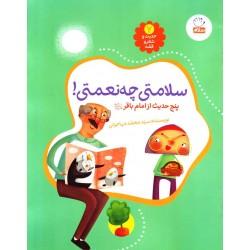 حدیث و شعر و قصه جلد 7 سلامتی چه نعمتی! تالیف سید محمد مهاجرانی نشر جمال