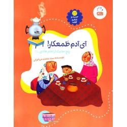 حدیث و شعر و قصه جلد 12 آی آدم طمعکار! تالیف سید محمد مهاجرانی نشر جمال