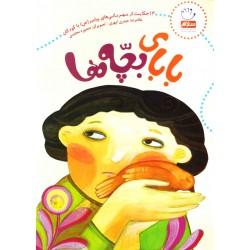 بابای بچه ها تالیف غلامرضا حیدری ابهری نشر جمال