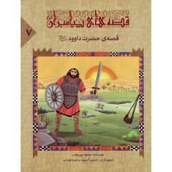 قصه های پیامبران 7 قصه حضرت داوود علیه السلام