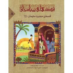 قصه های پیامبران 8 قصه حضرت سلیمان علیه السلام