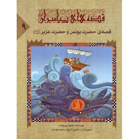 قصه های پیامبران 9 قصه حضرت یونس و حضرت عزیر علیهما السلام