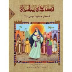 قصه های پیامبران 10 قصه حضرت عیسی علیه السلام