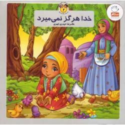 به من بگو خدا کیست جلد 2خدا هرگز نمی میرد تالیف غلامرضا حیدری ابهری نشر جمال