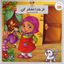 به من بگو خدا کیست جلد 5 از خدا تشکر کن تالیف غلامرضا حیدری ابهری نشر جمال