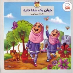 به من بگو خدا کیست جلد 7 جهان یک خدا دارد تالیف غلامرضا حیدری ابهری نشر جمال