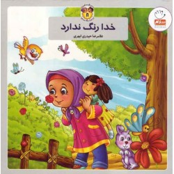 به من بگو خدا کیست جلد 8 خدا رنگ دارد تالیف غلامرضا حیدری ابهری نشر جمال
