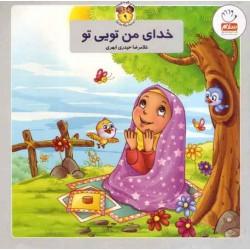 به من بگو خدا کیست جلد 9 خدای من تویی تو تالیف غلامرضا حیدری ابهری نشر جمال