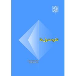 نظریه مدول ها مولف نگار شهنی کرمزاده و محمود غافری نشر دانشگاه شهید بهشتی
