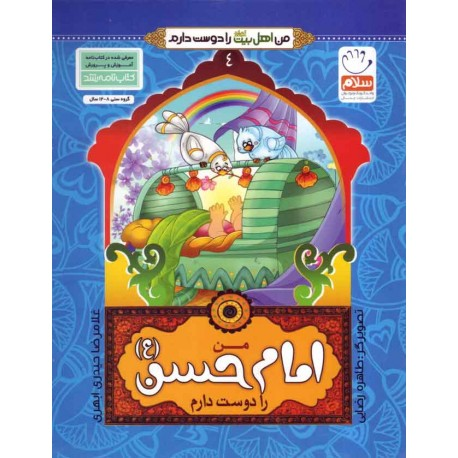 من اهل بیت را دوست دارم 4 من امام حسن(ع) را دوست دارم