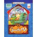 من اهل بیت را دوست دارم جلد 4 من امام حسن(ع) را دوست دارم تالیف غلامرضا حیدری ابهری نشر جمال