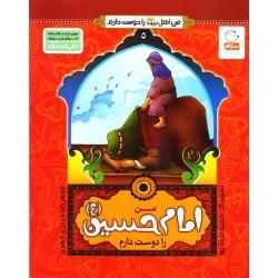 من اهل بیت را دوست دارم 5 من امام حسین (ع) را دوست دارم