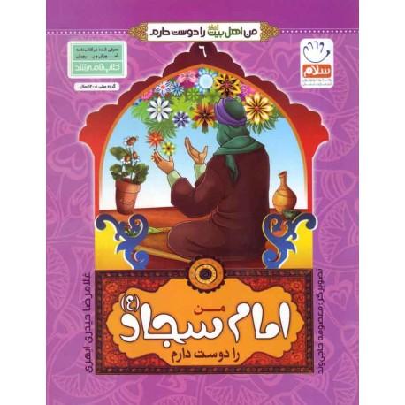 من اهل بیت را دوست دارم 6 من امام سجاد (ع) را دوست دارم