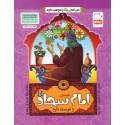 من اهل بیت را دوست دارم جلد 6 من امام سجاد (ع) را دوست دارم تالیف غلامرضا حیدری ابهری نشر جمال