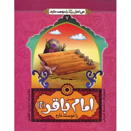 من اهل بیت را دوست دارم7 من امام باقر(ع) را دوست دارم