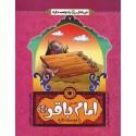 من اهل بیت را دوست دارم جلد 7 من امام باقر(ع) را دوست دارم تالیف غلامرضا حیدری ابهری نشر جمال