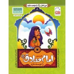 من اهل بیت را دوست دارم 8 من امام صادق (ع) را دوست دارم