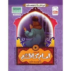 من اهل بیت را دوست دارم9 من امام کاظم (ع) را دوست دارم