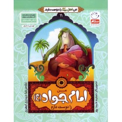 من اهل بیت را دوست دارم 10 من امام رضا(ع) را دوست دارم
