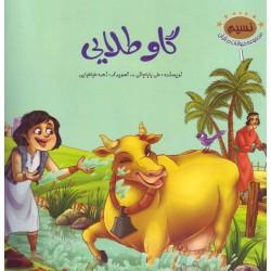 نسیم مجموعه حیوانات در قرآن 1 گاو طلایی