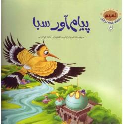 نسیم مجموعه حیوانات در قرآن 2 پیام آور سبا