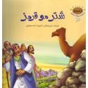 نسیم مجموعه حیوانات در قرآن 3 شتر موقرمز
