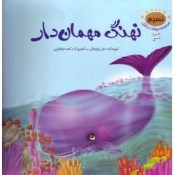 نسیم مجموعه حیوانات در قرآن 4 نهنگ مهمان دار