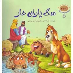 نسیم مجموعه حیوانات در قرآن جلد 5 سگ یاران غار تآلیف علی باباجانی ناشرجمال