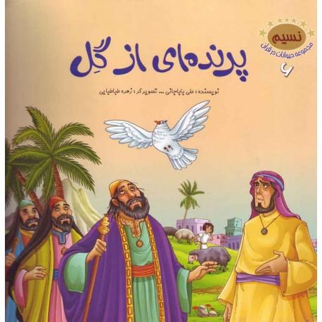 نسیم مجموعه حیوانات در قرآن 6 پرنده ای از گل
