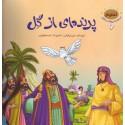 نسیم مجموعه حیوانات در قرآن جلد 6 پرنده ای از گل تألیف علی باباجانی نشر جمال