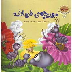 نسیم مجموعه حیوانات در قرآن جلد7 مورچه ی فرمانده تألیف علی باباجانی نشر جمال