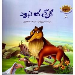 نسیم مجموعه حیوانات در قرآن جلد 8 گرگی که نبود تألیف علی باباجانی نشر جمال