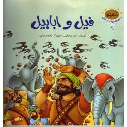 نسیم مجموعه حیوانات در قرآن جلد9 فیل و ابابیل تألیف علی باباجانی نشر جمال