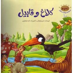 نسیم مجموعه حیوانات در قرآن جلد 10 کلاغ و قابیل تألیف علی باباجانی نشر جمال
