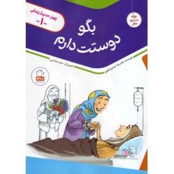 چهل حدیث زندگی جلد1 بگو دوستت دارم تألیف غلامرضا حیدری ابهری نشر جمال