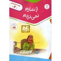 چهل حدیث زندگی جلد 2 از نمازم نمی دزدم تألیف غلامرضا حیدری ابهری نشر جمال