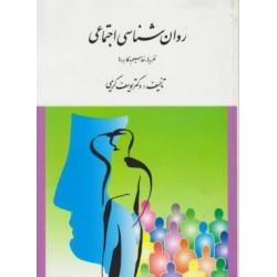 روان شناسی اجتماعی (نظریه ها مفاهیم و کاربردها)