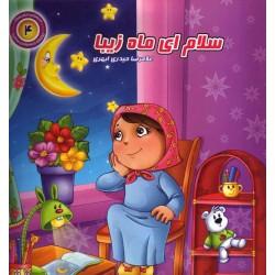 با امام سجاد علیه السلام 4 سلام ای ماه زیبا