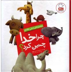 چرا خدا چنین کرد مولف غلامرضا حیدری ابهری نشر جمال