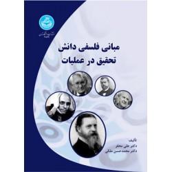 مبانی فلسفی دانش تحقیق در عملیات اثر علی محقر و محمدحسن ملکی نشر دانشگاه تهران