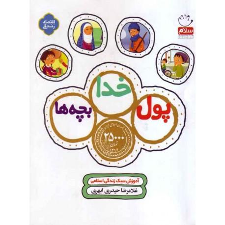 پول خدا بچه ها آموزش سبک زندگی اسلامی