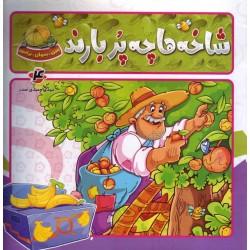 مجموعه ببین بخوان بیاموز4 شاخه ها چه پر بارند