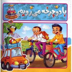 مجموعه ببین بخوان بیاموز1 با دوچرخه می رویم