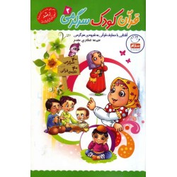 قرآن کودک سرگرمی 2