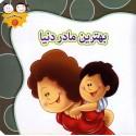 بهترین های دنیا2 بهترین مادر دنیا