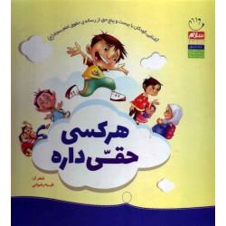 مجموعه هرکسی حقی داره آشنایی کودکان با بیست و پنج حق از رساله حقوق امام سجاد