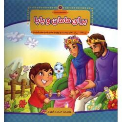 با امام سجاد علیه السلام 2 برای مامان و بابا